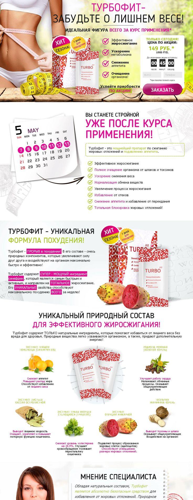 Купить Турбофит за 149 руб. со скидкой в Иркутске