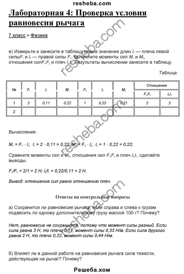 Учебник по физике дмитриева 95 год