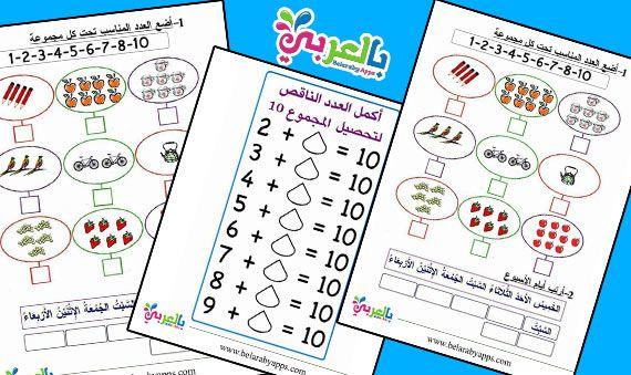 تمارين رياضيات لاطفال الروضة اوراق عمل للطباعة Flashcards Preschool Kindergarten Preschool
