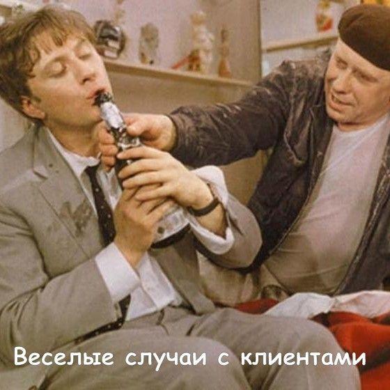 НЕВЫДУМАННЫЕ ИСТОРИИ, рассказанные мастерами салонов красоты http://pro-parikmahera.ru/vestnik/  Влетает к нам парень, явно после бурной вечеринки, и просит: - Плиз, быстренько, сделайте на голове и с лицом что-нибудь приличное! Вяло потягивая из трубочки тоник, один из наших мастеров (тоже с похмела после вчерашнего)  отвечает: - Лучше, чем есть, у тебя сегодня уже не будет.  Иди, гуляй! ---------------------------- Множество подобных историй из жизни мастеров – в интернет-журнале Вестник…