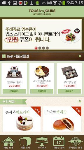 이제 맛있고 건강한 홈메이드 베이커리, 뚜레쥬르를 안드로이드에서도 만나보세요.<br>뚜레쥬르 앱에서만 만나보실 수 있는 [나만의 파티쉐]에서는 원하시는 케익과장식을 직접 선택하여 이 세상에 하나뿐인 [나만의 케익]을 만들어 보고 e-Cake와 함께 마음을 담은 메시지를 소중한 분께 선물하실 수 있습니다. <br>또한 맛있고 건강한 빵과 케익, 샌드위치를 비롯한다양한 제품 소개와 이벤트 정보, 가까운 매장 찾기 등<br>뚜레쥬르의 다양한 정보를 만나보실 수 있습니다.  <p><br>* 나만의 파티쉐: 케익 시트는 물론 장식까지 내가 직접 만들어 보는 이 세상의 단 하나뿐인 나만의 e-Cake, 마음을 담은 메시지와 함께 소중한 분께 SNS 또는 이메일로 전하실 수 있습니다. <br>* 기념일 관리 : 나만의 기념일을 등록하고 관리해보세요. 당신의 특별한 기념일을 더욱 특별하게 만들어주는 뚜레쥬르의 강력 추천 케익을 만나볼 수 있습니다.<br>* 매장 소개: 현재 위치에서…