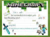 Πρόσκληση για πάρτι Minecraft (στα Ελληνικά ) Εκτύπωσε την δωρεάν στο www.kooklitsas.blogspot.gr