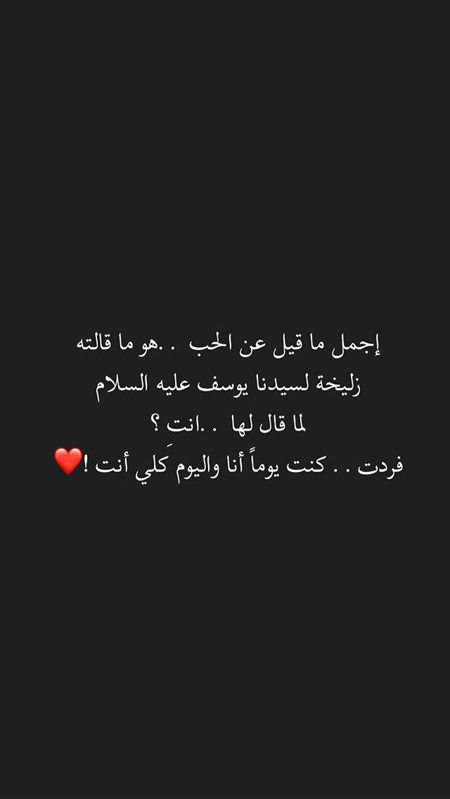 Pin By Yusra Fuad On العشق الأسود Positive Notes Quotes Arabic Quotes