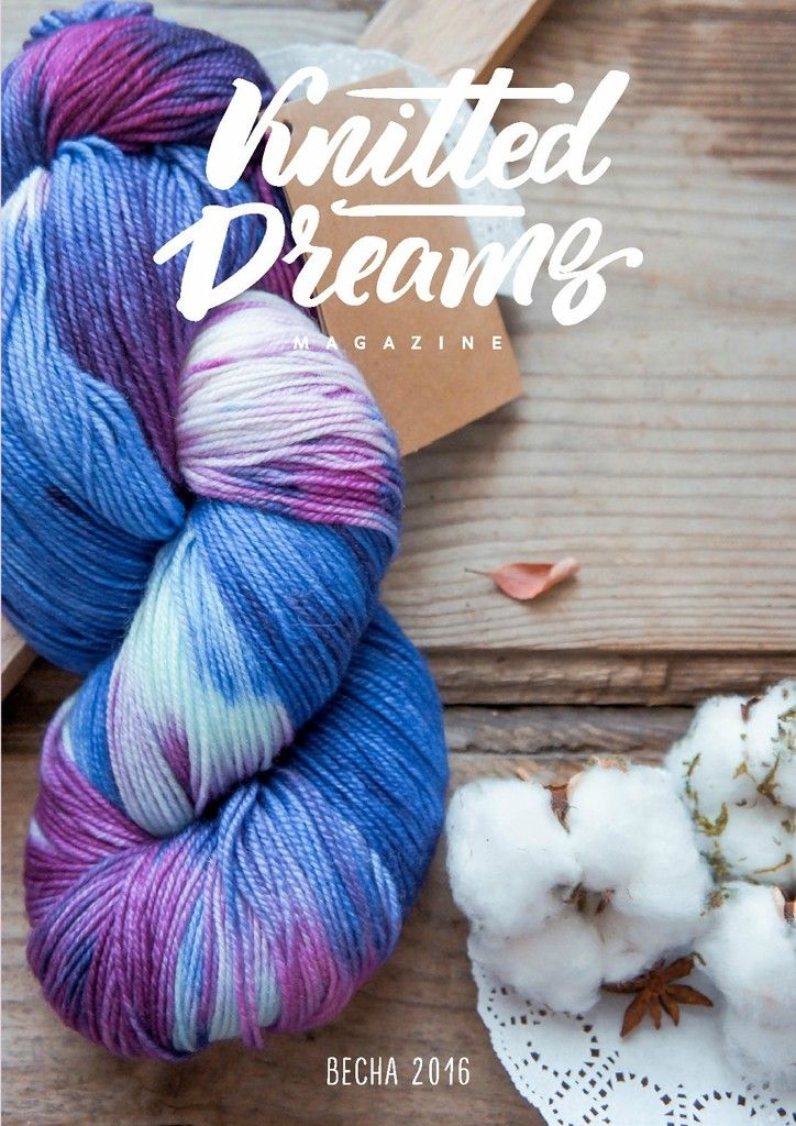 Knitted Dreams №2 2016