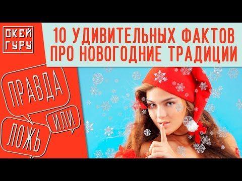 ИГРА ПРАВДА или ЛОЖЬ  ТОП 10 фактов про новогодние традиции
