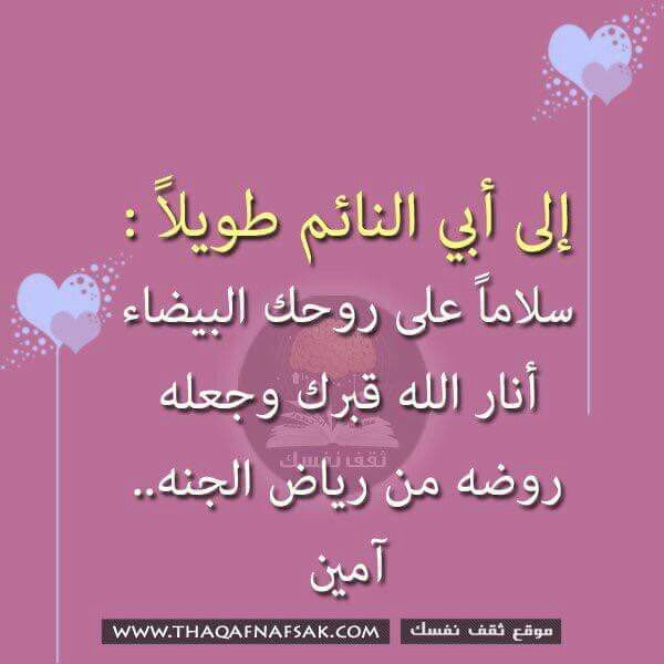 Pin By Petrichor On ابي ومن مثل ابي Quotes Thoughts Words