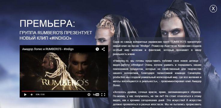 Всплывающий баннер с информацией про премьеру клипа группы Rumberos - Indigo  Ссылка: http://group.rumberos.com.ua/