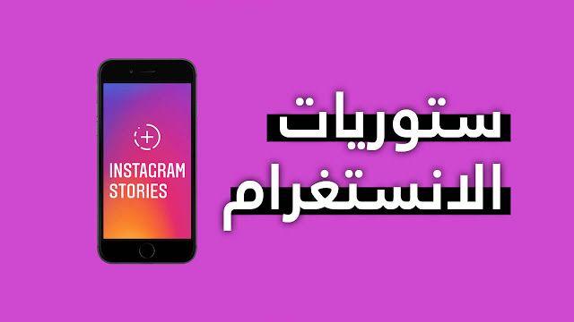 طريقة تحميل ستوريات الانستغرام صور و فيديوهات Instagram Story Instagram Gaming Logos