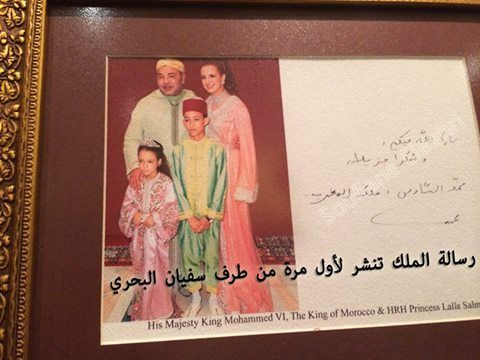 « Que Dieu vous bénisse. Je vous remercie beaucoup. Mohammed VI, Roi du Maroc ». C'est avec ces mots que le Roi Mohammed VI a remercié les 2.346.365 fans de sa page Facebook Roi Du Maroc: Mohammed VI. La carte postale a été adressée au jeune Soufiane El Bahri, l'administrateur de la page Facebook...