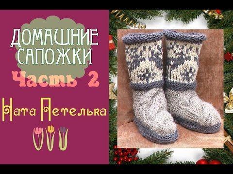 Домашние сапожки спицами. Пошаговое видео. Часть 1. (How to knit ugg boots with deer jacguard) - YouTube