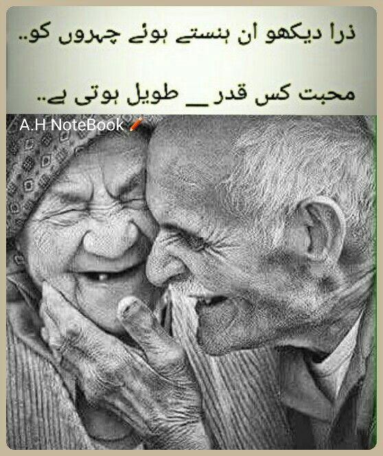 Mashlah !!! Nice , sweet , A.H | Urdu quotes, Urdu poetry ...