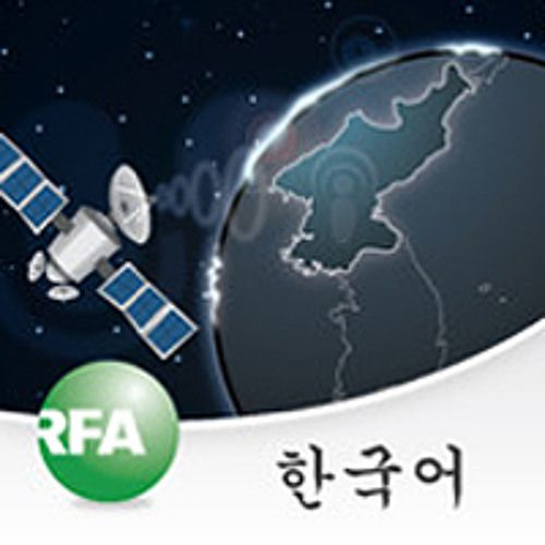 RFA is a private, nonprofit corporation that broadcasts news and information in nine native Asian languages to listeners who do not have access to full and free news media. The purpose of RFA is to pr