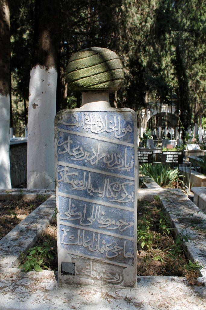 Hûv'el Xallak'ıl Bakî sene (H) 1319 (M; 1902) Ziyaretten murâd bir duâdır. Bugün bana ise yarın sanadır Merhum Sakallıoğlu Hacı Osman Ağa'nın Ruhuna Fâtiha