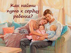 Онлайн-вебинар «Как найти путь к сердцу ребенка?». Вебинар состоится 31 октября в 21.00 по МК.