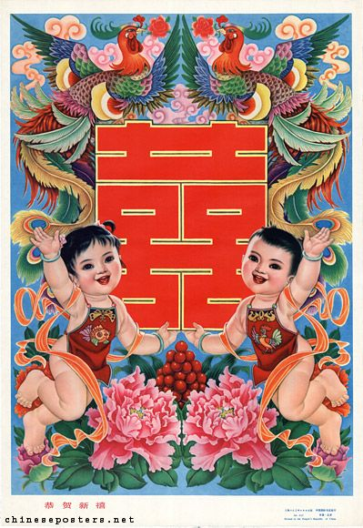 Happy New Year, early 1970s    (Nianhua derived from 'paper gods' and other forms of utilitarian-magic art and made use of symbols that were traditionally and conventionally seen as auspicious, including those for long life, a government career, and wealth. This contributed to their popularity among the people. Often, they featured mythological personages like the Kitchen God, the Door God and the God of Longevity; this turned them into magical charms to drive away bad luck.)