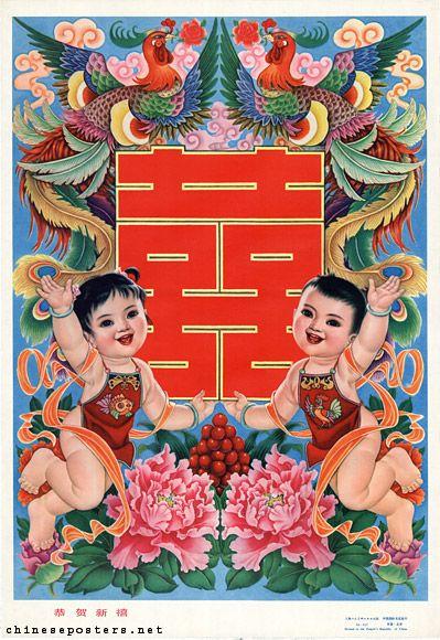 23 posters de propagande du Nouvel an chinois
