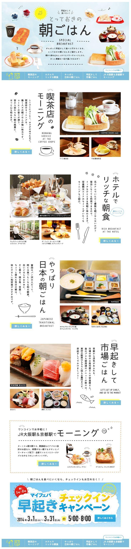 特集ページ  Layout, Japanese design, web: