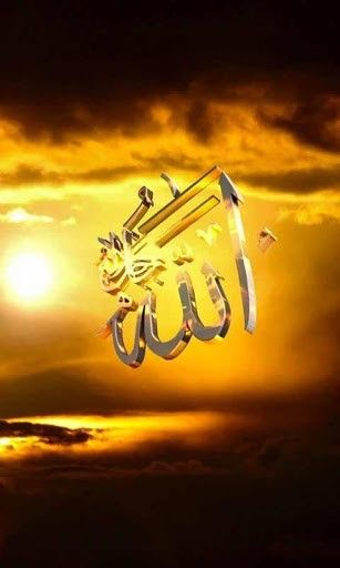Allah Wallpaper Android 2014 Islamic Wallpapers