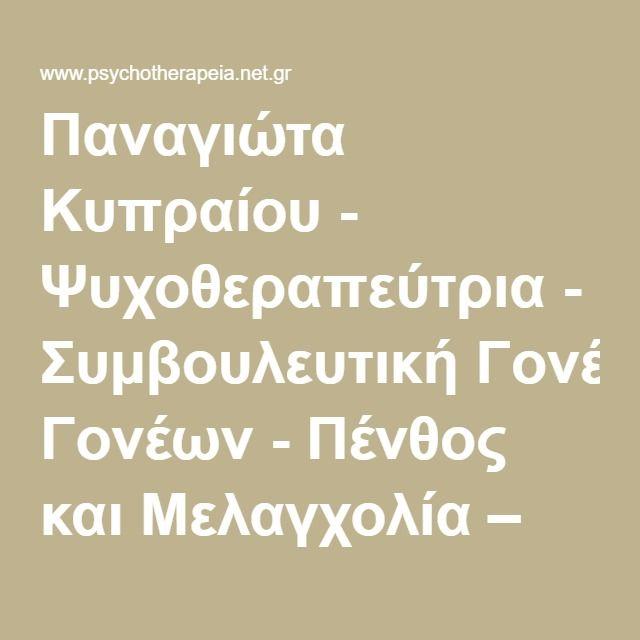 Παναγιώτα Κυπραίου - Ψυχοθεραπεύτρια - Συμβουλευτική Γονέων - Πένθος και Μελαγχολία – Πώς συσχετίζονται;