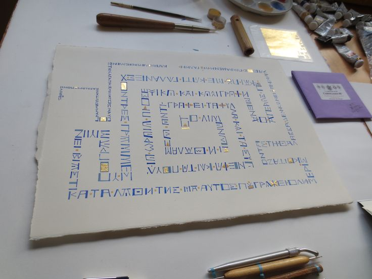 Georgia Angelopoulos. Experimental Greek lettering with 23 carat tooled gold. Unfinished work; text - Yiannis Ritsos, 'ΠΑΙΔΙΚΟ᾽