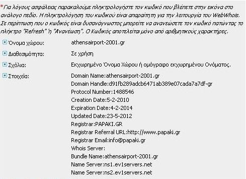 H fake facebook σελίδα του Αεροδρομίου Αθηνών που τώρα ανακαλύψαμε - Σπουδαίο πράγμα το twitter. Κάποιος χρήστης του microblogging site, επεσήμανε ότι μία Facebook fan page με τον τίτλο Athens International Airport Eleftherios Venizelos, δημοσίευσε ένα ανέκδοτο και πήρε... - http://www.secnews.gr/archives/56179