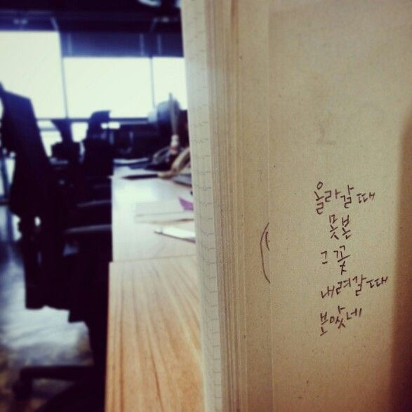 #한글 #캘리그라피 #손글씨 #유어타입 #korean #typography #calligraphy #handwriting #font #lettering #yourtype 굳이 #아침 일찍 나와서 #딴짓거리 ✏