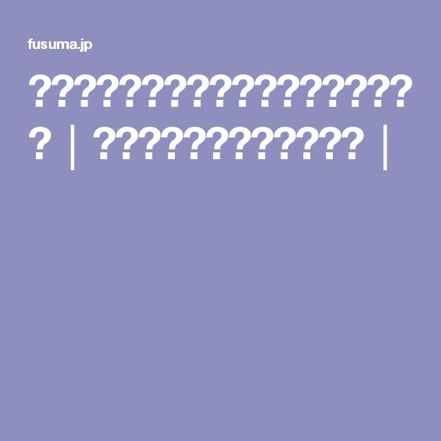 おしゃれな白い襖(ふすま)大阪府堺市│大阪 紙戸屋・中野表具店│