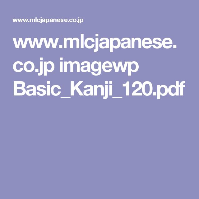 www.mlcjapanese.co.jp imagewp Basic_Kanji_120.pdf