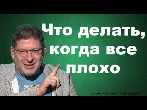 Лабковский - Что делать когда все плохо. - YouTube