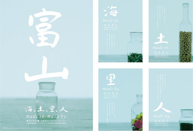 2014 TOYAMA ADC賞グランプリ 富山県商工連合会 海、土、里、人 made in,made by 告知ツールと会場デザイン