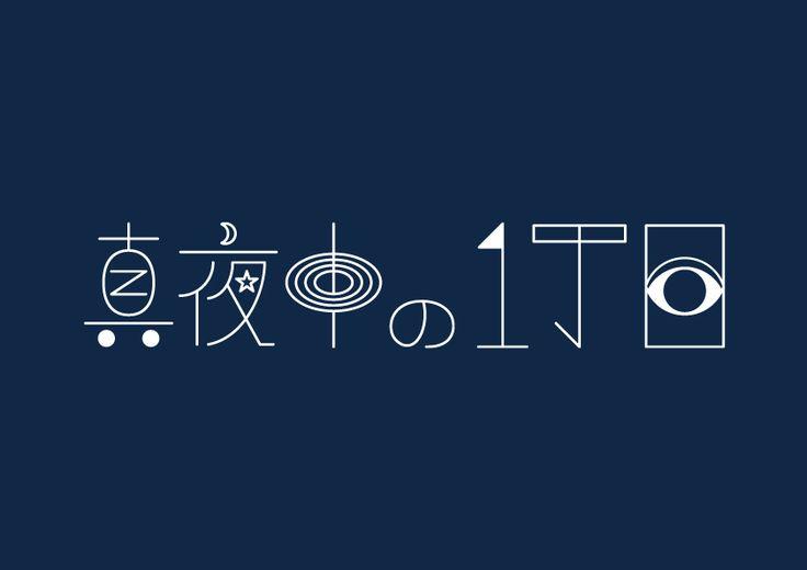 """""""真夜中の1丁目"""" Tuesday: Dai Sasahara 2015.11.10"""