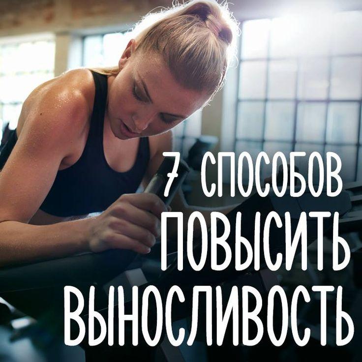 7 способов повысить #выносливость  1. Занимайся систематически, причем не менее 3-4 раз в неделю. И не позволяй себе лениться! #Тренировки – это как сон: нельзя пропускать и нельзя «отработать» за всю неделю в выходные.  2. Меняй #темп. Это не только повышает выносливость, но и позволяет добиться лучших результатов.  3. Соблюдай #правило_10%. Это правило иногда называют «золотым правилом выносливости». Суть его в том, чтобы наращивать нагрузку #постепенно – не  более 10% в неделю. Это…