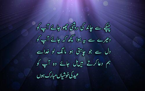 hindi valentine day sms urdu