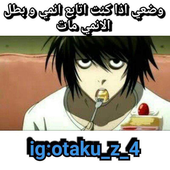 كل ما يتمنى الاوتاكو نكت اوتاكو Anime Jokes Funny Anime Pics Funny Picture Jokes