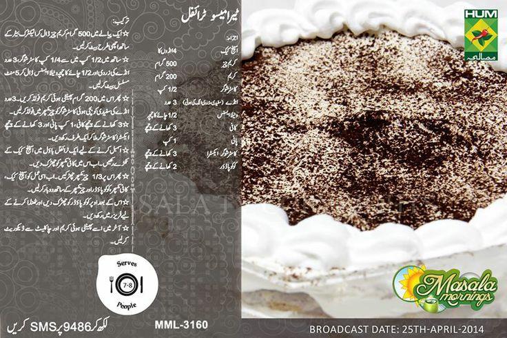 Tiramisu Trifle shireen anwar recipe in Urdu