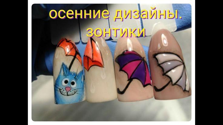 Осенние дизайны.Часть 3. Зонтики.Дизайн ногтей гель лаком для начинающих.