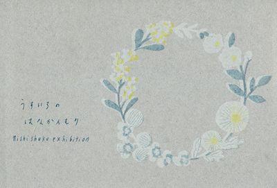 白インクについて « インクのこと | レトロ印刷JAM