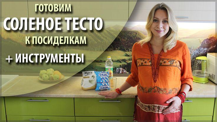 Рецепт соленого теста от Анастасии Астафьевой