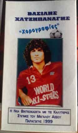 10. Vassilis Hadjipanayis (football greek documentary)