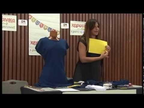 ΠΟΠΗ ΑΝΑΣΤΟΥΛΗ / Mαθαίνω να φτιάχνω ρούχα για το δικό μου σώμα! - YouTube