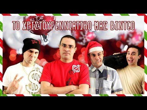 Χριστουγεννιάτικες Βλακείες - YouTube