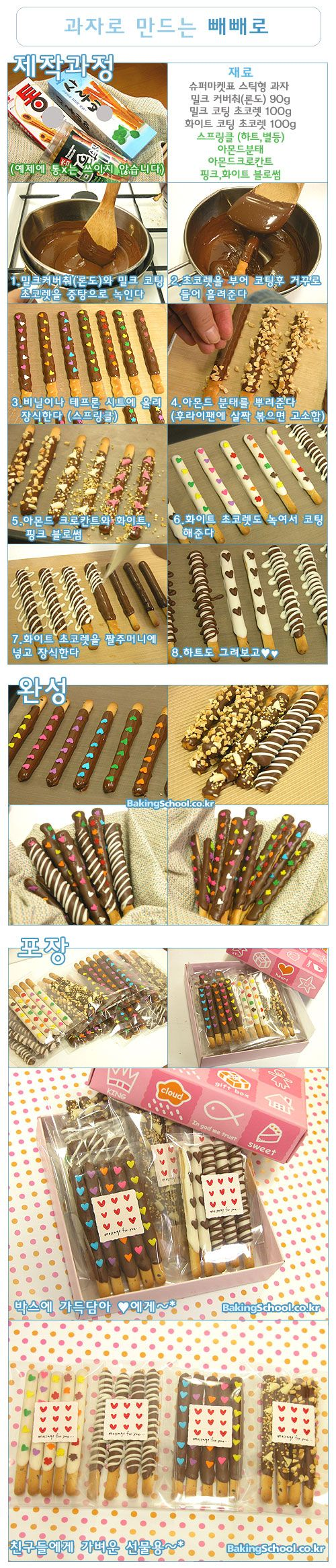more pepero ideas