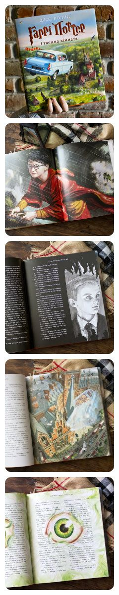 Гарри Поттер и Тайная комната (с цветными иллюстрациями)   Книга, покорившая мир, эталон литературы для читателей всех возрастов, синоним успеха. Книга, сделавшая Джоан Роулинг самым читаемым писателем современности. Книга, ставшая культовой уже для нескольких поколений. Иллюстрации Джима Кея поразили меня до глубины души. Мне нравится его взгляд на мир Гарри Поттера, и для меня большая честь, что Джим согласился украсить этот мир своим талантом». Дж.К. РОУЛИНГ
