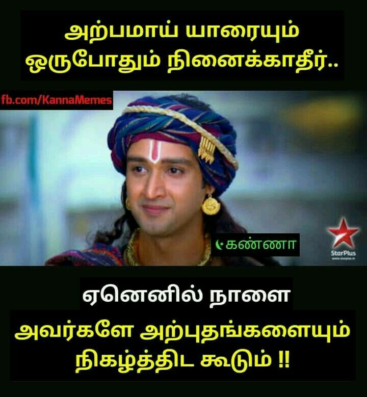 84 Best Tamil Quotes Images On Pinterest