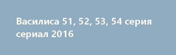 Василиса 51, 52, 53, 54 серия сериал 2016 http://kinofak.net/publ/melodrama/vasilisa_51_52_53_54_serija_serial_2016_hd_1/8-1-0-5167  Василиса Кузнецова в свои тридцать лет чувствует, да что там чувствует, она уверена, что ей на каждом шагу не абы как везет. И действительно, на работе Василису уважают коллеги и ценит руководство, она зарабатывает неплохие деньги, самостоятельно распоряжается собственной жизнью. Единственный маленький минус, так это отсутствие жениха. Хотя и в этом плане у…