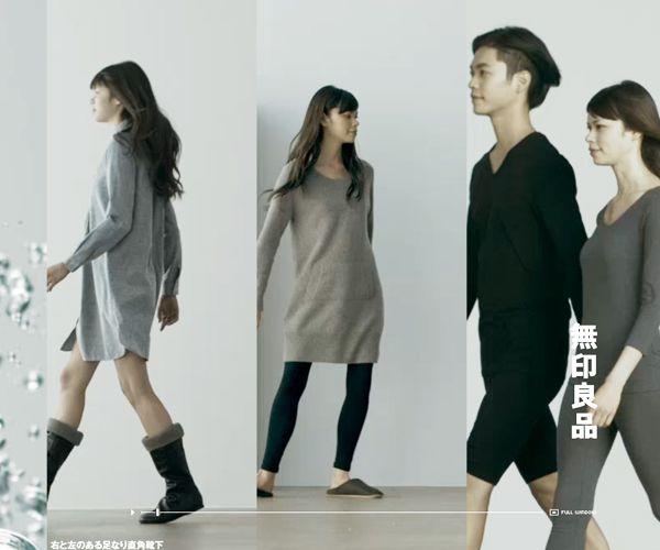 simple muji fashion