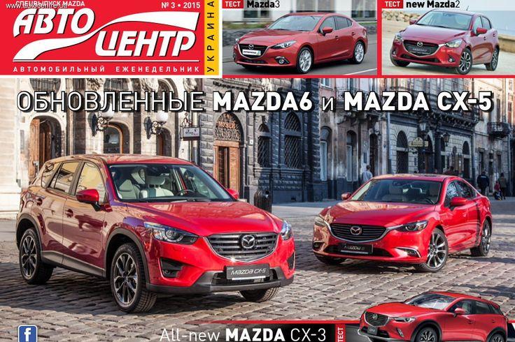 В «Киоске» планшета iPAD вышел третий номер электронной версии «Автоцентра». В этот раз он полностью посвящен марке Mazda, которая сегодня является лидером по позитивной динамике продаж на украинском рынке. В нем представлены обзоры, фотогалереи и видеоматериалы, посвященные всему модельному ряду Mazda. О том, как Mazda3 стала «Автомобилем года в Украине 2015», об обновленных моделях Mazda6 и CX-5 2015 года, а также новиках, которые выйдут в ближайшее время – Mazda 2 Mazda CX-3 – в свежем…