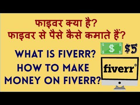 What is Fiverr? How to open a new Fiverr account? How to post a Gig on Fiverr? How to make money with Fiverr?  Fiverr kya hai? Fiverr par naya account kaise banate hain? Fiverr par naya Gig kaise post karte hain?  Fiverr se paise kaise kamate hain?  फाइवर क्या है? फाइवर पर नया खता कैसे खोलें? फाइवर पर गिग कैसे बनाते हैं? फाइवर से पैसे कैसे कमाते हैं?