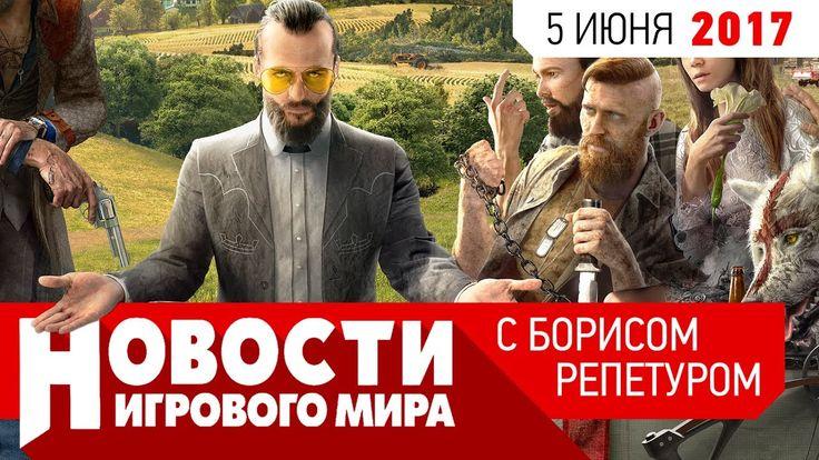 farcry5gamer.comНОВОСТИ: эротические приключения Virtus.Pro, запрет Far Cry 5, прощай, PS3 и новые процессоры Intel В этом выпуске: - Приключения Virtus.pro - Запрет Far Cry 5 - Прощание с PS3 - Новое поколение процессоров - Копы против косплееров  Ссылки:  - Mafia 3 Stones Unturned DLC Launch Trailer  - ELEX - Cinematic Trailer - U