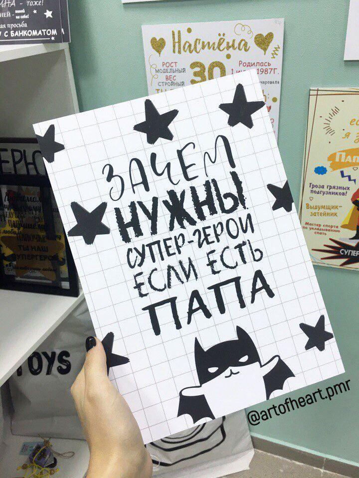 100 Poster Pape Podarok Pape Papa Supergeroj Chto Podarit